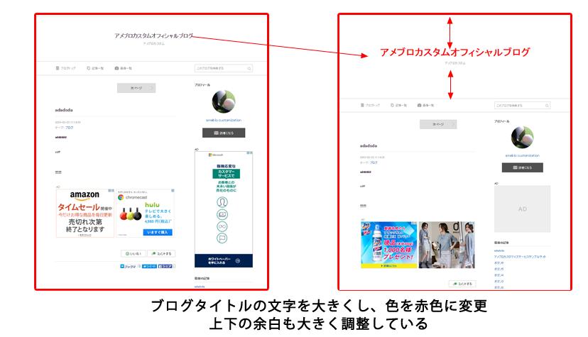 (2)ヘッダーエリアのスタイル(2-2)ブログタイトルの設定(文字色・大きさ・位置)(新CSS編集用デザイン)